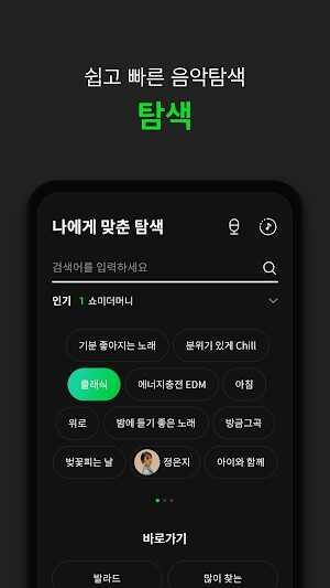 melon music premium apk latest version